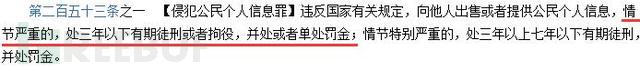 《中华人民共和国刑法》第二百五十三条