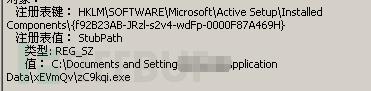 通过注册Installed Components实现开机自启动