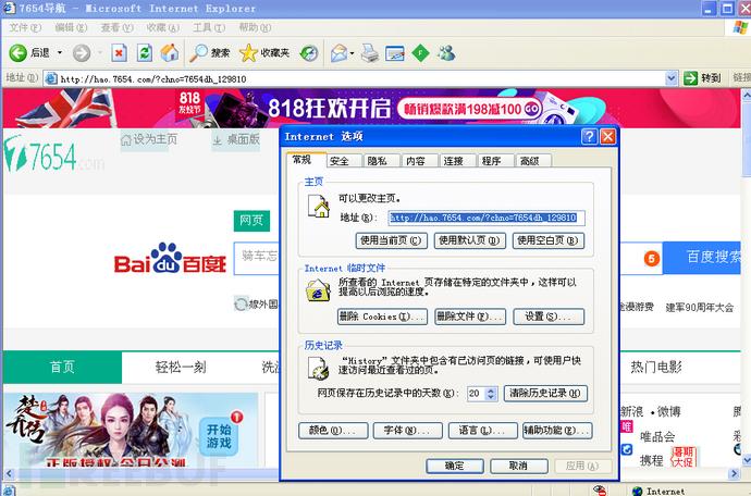 开头部分的页面为推广导航页,用于修改浏览器首页