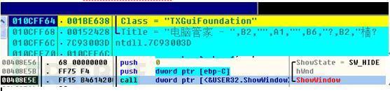 """而若发现类名为""""TXGuiFoundation""""的窗口,则将其隐藏"""