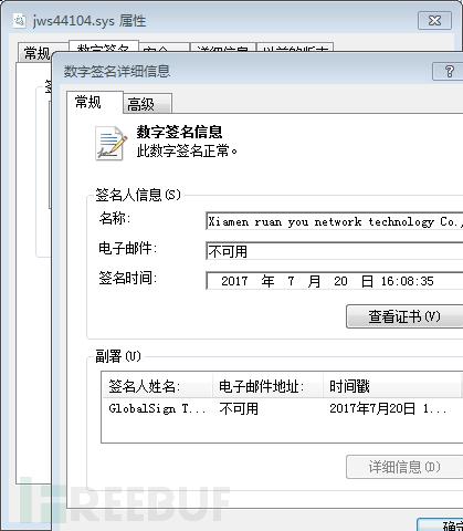 驱动文件签名信息