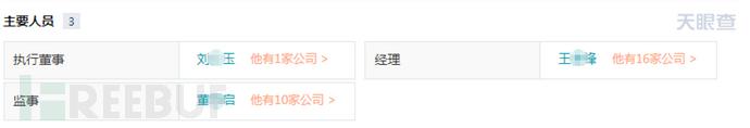 信息指向杭州*影科技有限公司