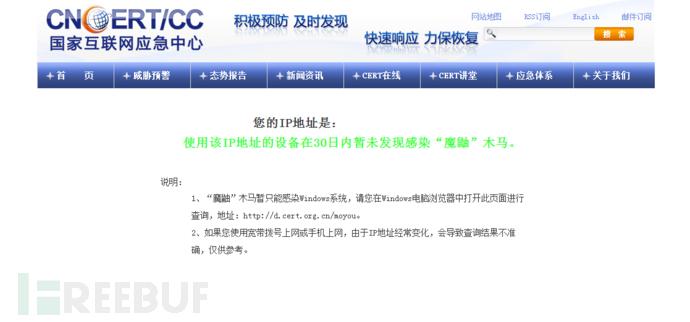 """国家互联网应急中心(CNCERT)开通""""魔鼬""""木马感染数据免费查询服务"""