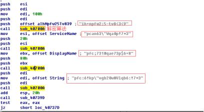 2-3 密文调用代码.png