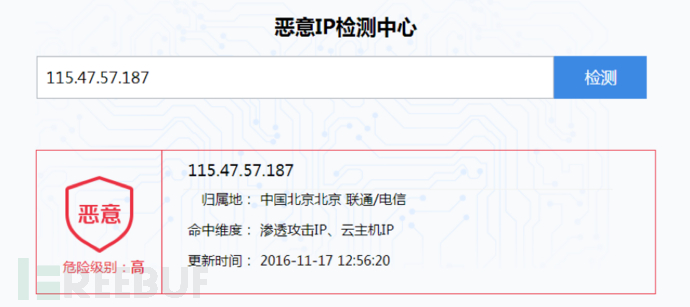 YY安全中心IP画像服务检索结果