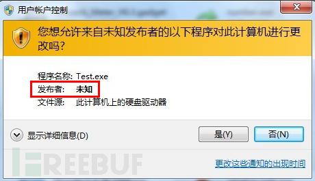 软件签名安全简介