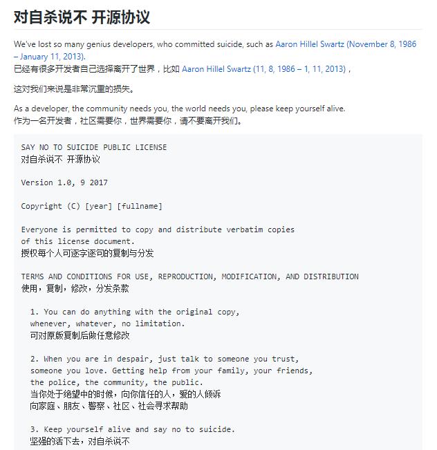 "GitHub ""对自杀说不""开源协议"