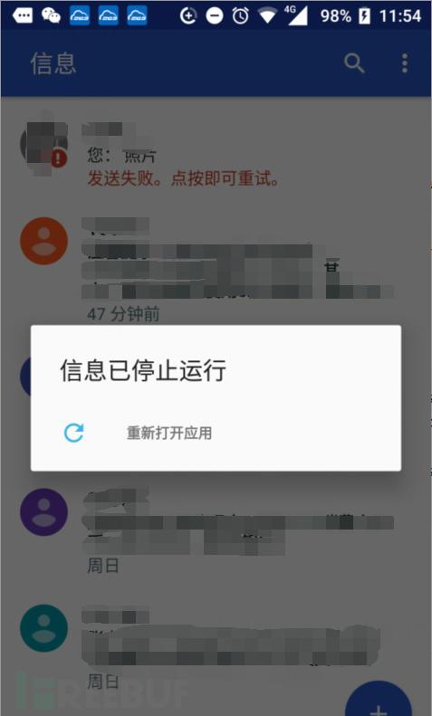 Android Message APP 拒绝服务漏洞(CVE-2017-0780)分析与利用
