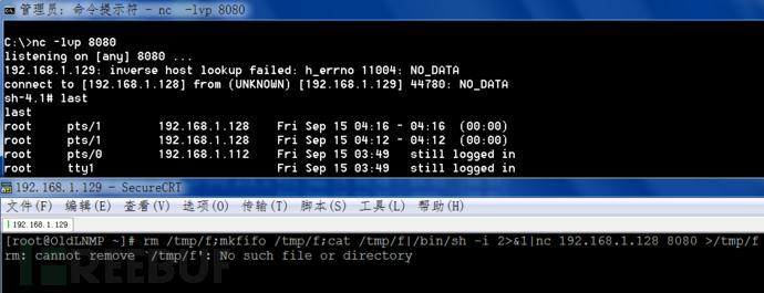 linux_bash_mkfifo.png
