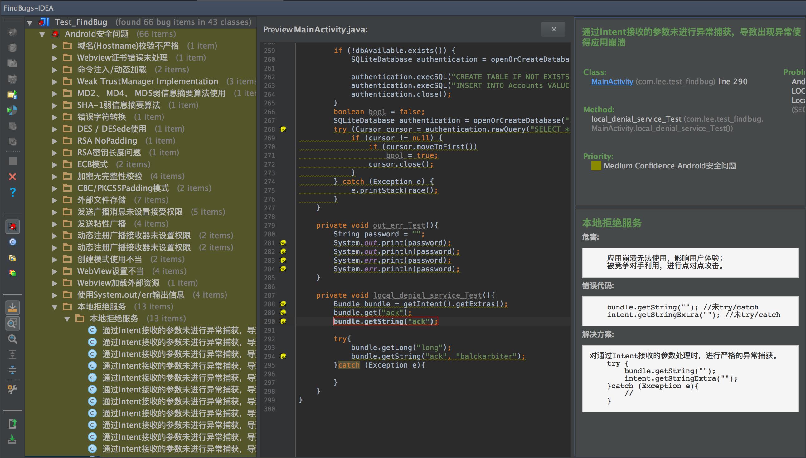 Android Studio源码扫描工具 - Code Arbiter