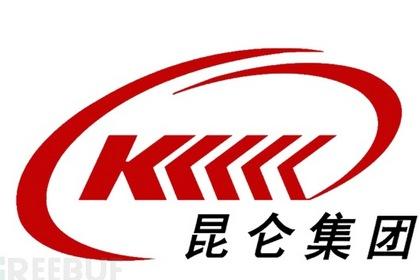 北京昆仑卓越信息安全团队招聘安全大牛