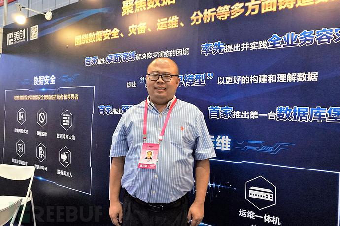 国家网络安全宣传周 FreeBuf 专访   杭州美创沈武林:把握风口,聚焦创新