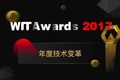 技术创新引领行业未来 | WitAwards 2017年度技术变革评选「报名进行中」