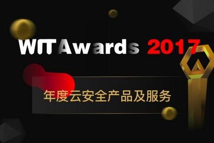 谁是年度云安全最佳捍卫者 | WitAwards 2017年度云安全产品及服务评选「报名进行中」