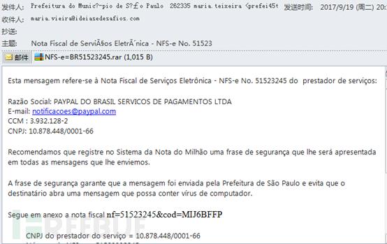 针对巴西商业公司财务的攻击事件分析