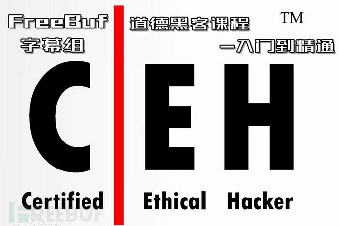 【FB字幕组】道德黑客课程CEH-入门到精通(两集连播)