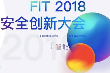 HAY!FIT 2018互联网安全创新大会「议题征集」开车了