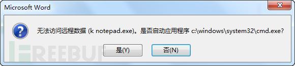 无需开启宏即可渗透:在Office文档中利用DDE执行命令