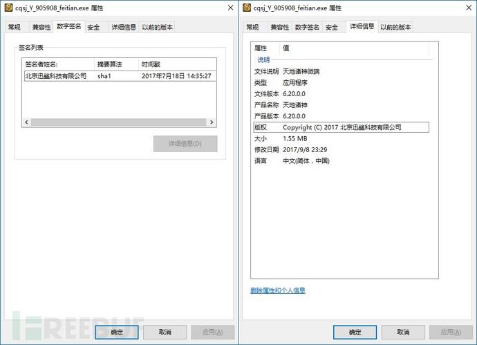 2安装包文件属性.jpg