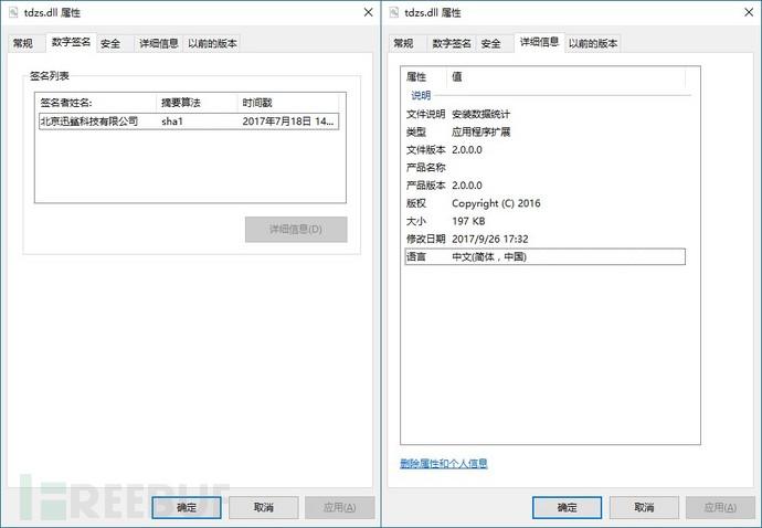 6安装包释放的病毒动态库文件属性.jpg