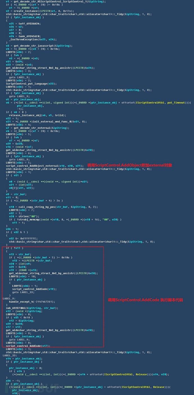 17执行后门JavaScript代码.jpg
