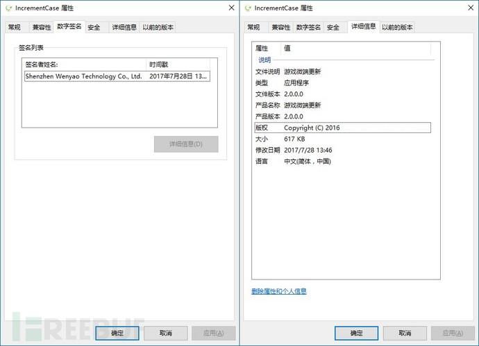 21病毒服务文件信息.jpg