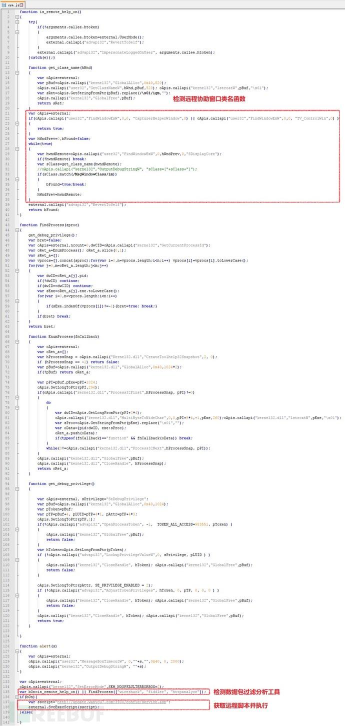 24crm.asp页面中获取到的JavaScript脚本.jpg