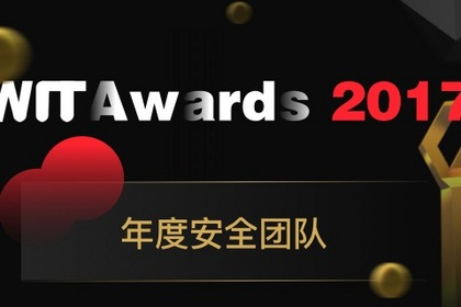 为顶级安全团队喝彩   WitAwards 2017年度安全团队评选「报名进行中」
