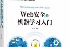 《Web安全之机器学习入门》 让大家了解神秘的机器学习