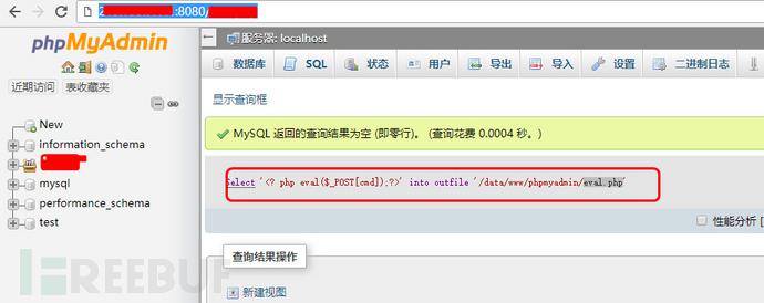 使用sqlmap直连数据库获取webshell