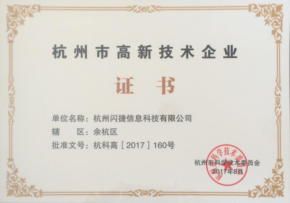 杭州市高新技术企业证书.jpg