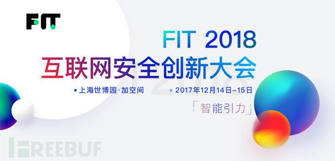 【购票折扣】FIT 2018大会预告篇(一):AI+安全领域创投机会