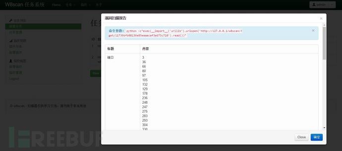 W8scan:一款模仿Bugscan的漏洞扫描器