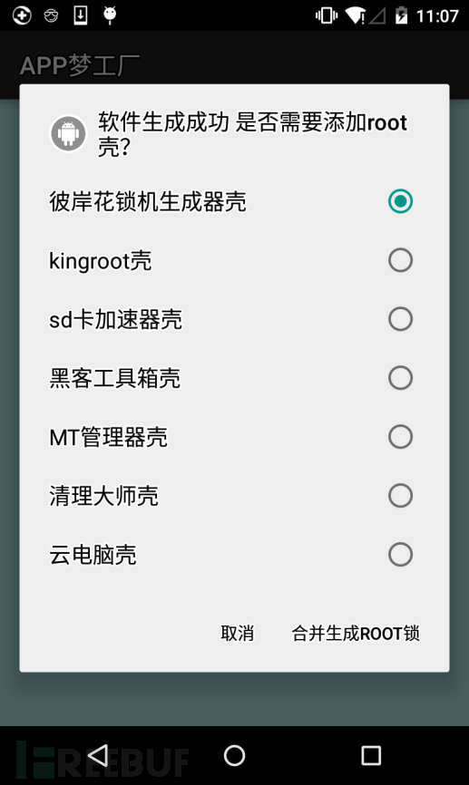 Android勒索软件黑产研究  ——恶意软件一键生成器