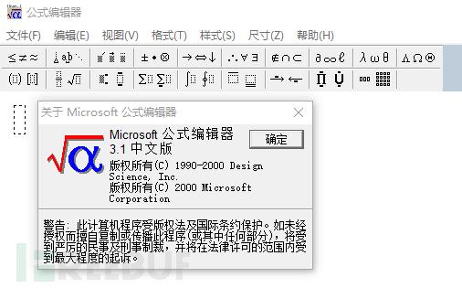 Microsoft 公式编辑器