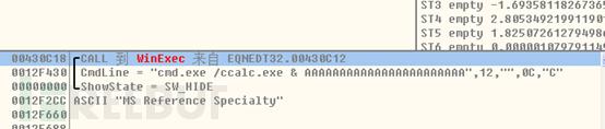 隐藏17年的Office远程代码执行漏洞POC样本分析(CVE-2017-11882)