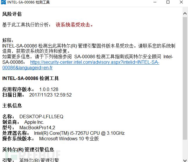 关于Intel ME SA-00086 漏洞你应该知道的更多内容