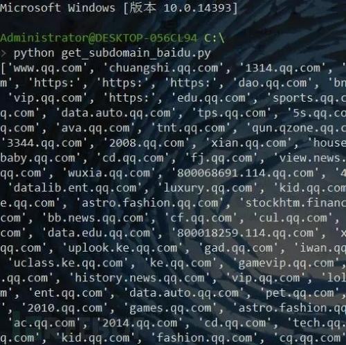 如何用Python编写信息收集之子域名收集脚本