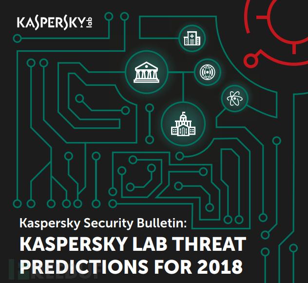 卡巴斯基发布安全公告:2018年威胁预测