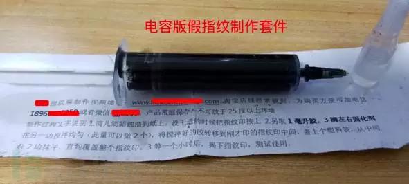 电容版指纹膜制作套件及说明