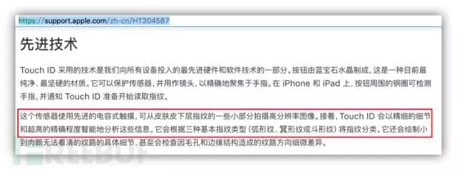 苹果官网对TouchID的安全性介绍