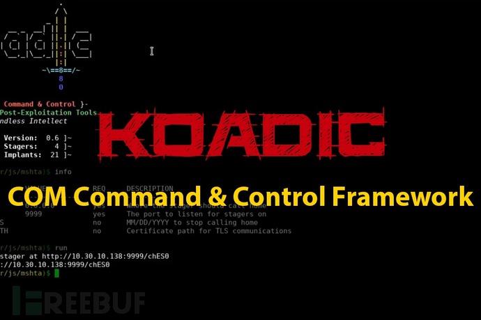 后渗透工具Koadic:你真的了解我吗?