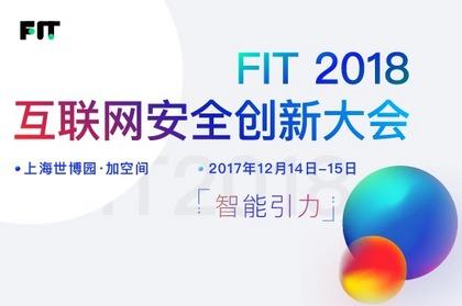 【明年见】FIT 2018 互联网安全创新大会图文+视频直播
