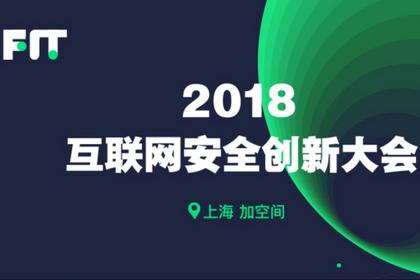 FIT 2018大会直播通道将在明天早上8:00正式开启