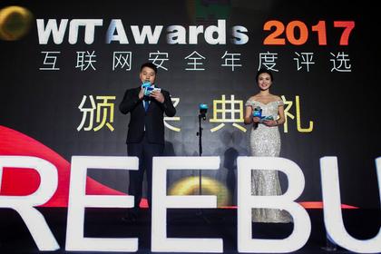 年度盛誉揭晓,WitAwards 2017互联网安全年度评选结果公布