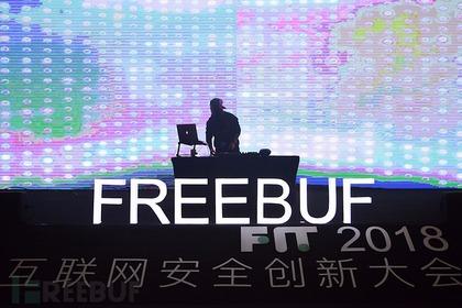 智能引力引爆安全未来,借势创新探索全新篇章——FreeBuf 2018互联网安全创新大会(FIT 2018)次日纪实