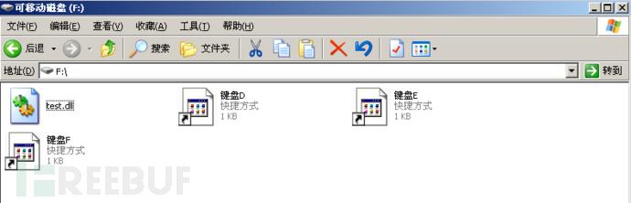 穿透内网防线-USB自动渗透手法总结