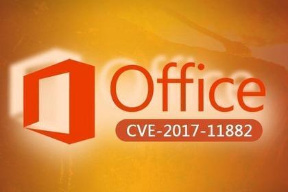 Microsoft Office内存损坏漏洞(CVE-2017-11882)实战