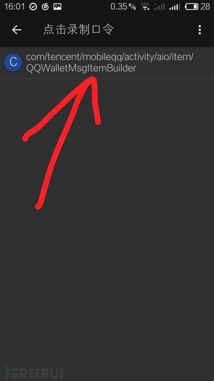 看我教你如何修改QQ安装包实现绕过QQ语音红包验证来领红包