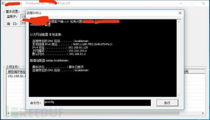 远程shell.jpg